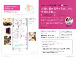 20141222_asaichi_ida_1