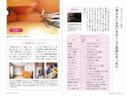 20141222_asaichi_ida_2