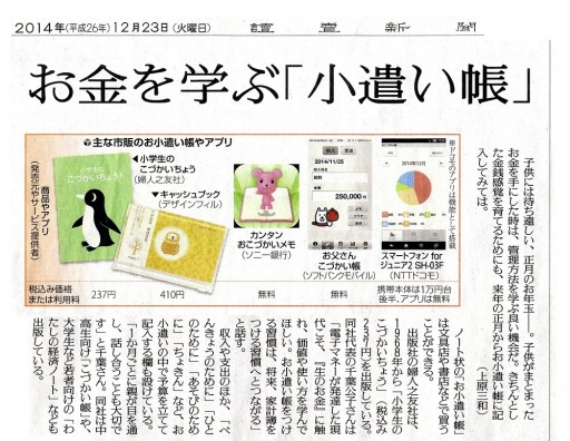 20141223-yomiuri
