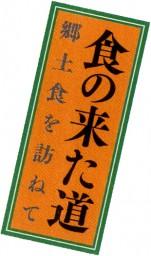 201504_shokunokitamichi_logo02