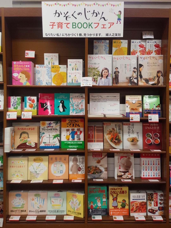 東京都渋谷区の書店 - 全国書店案内