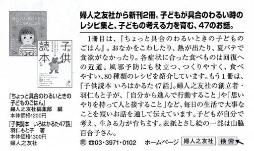 20150718_asahi_02