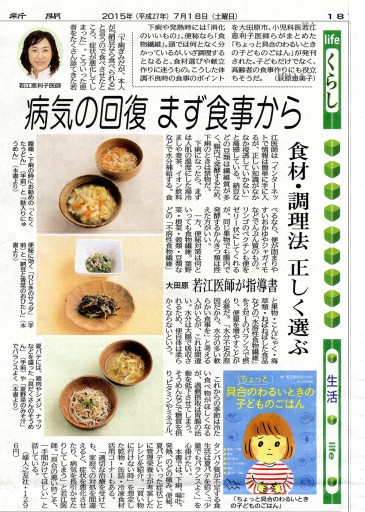 20150718_shimotsuke_02