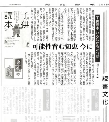 20150914_kahoku_01