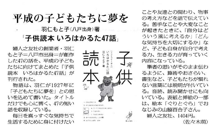 20151007_touhoku01