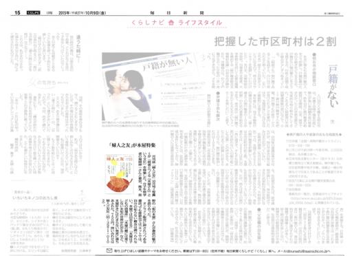 20151009_mainichi_02