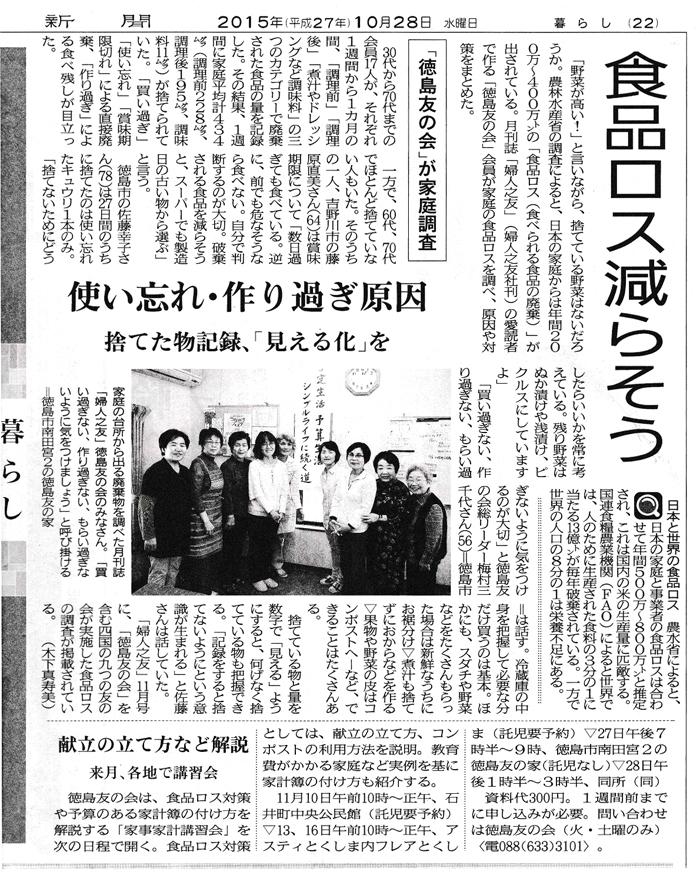 20151028_tokushima2