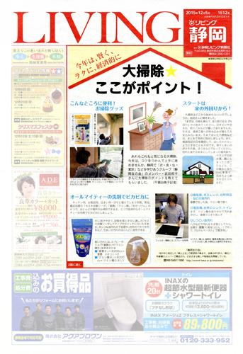 20151205_shizuoka_01_0