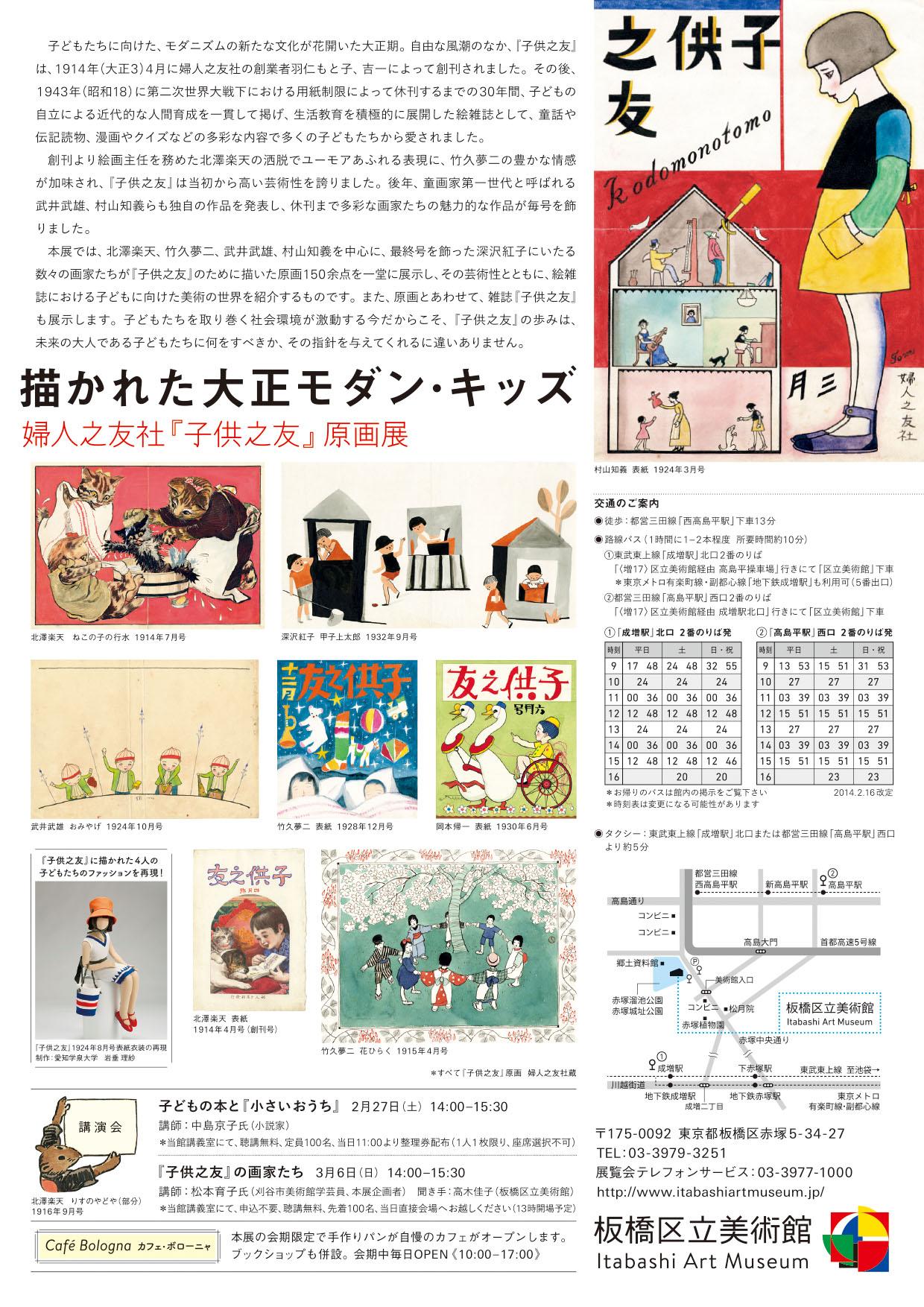 A4-ura_itabashi_0