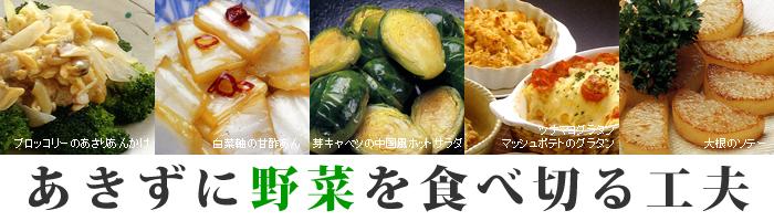 20160208_senior_vegetables