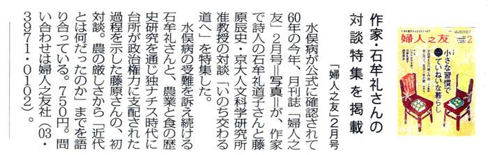 20160213_mainichi_02