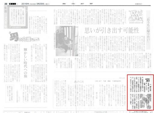 20160401_tokyo_01
