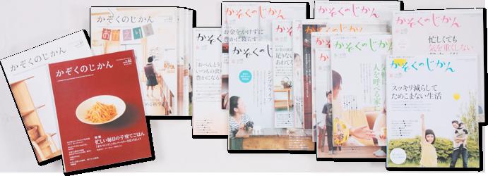 20160819_kazoku_campaign_01