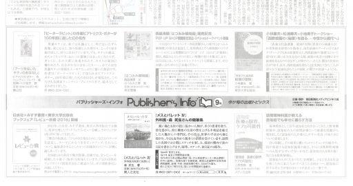 20160917_asahi_01