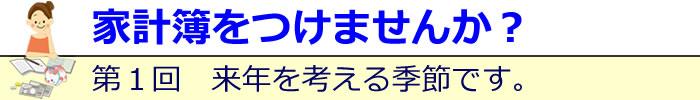 20161007_kakeibo_01