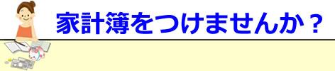 20161007_kakeibo_01_00