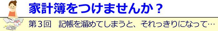 20161007_kakeibo_01_03