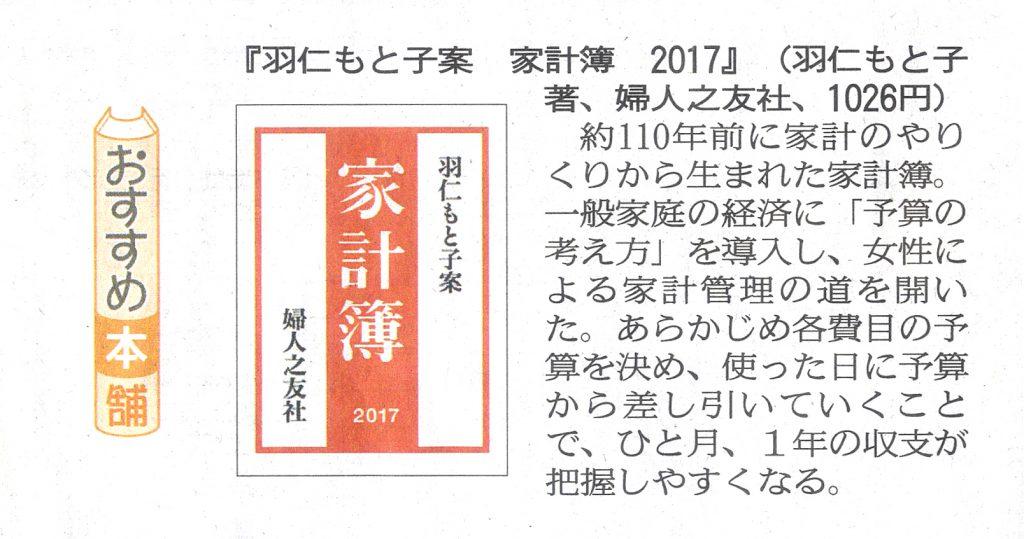 20161226_nishinihon