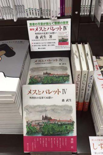 shop_ikebukuro_junkudou