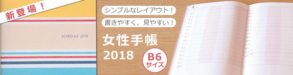 シンプルなレイアウト!書きやすく、見やすい!女性手帳2018 B6サイズ 新登場!