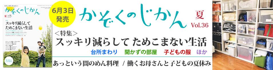 かぞくのじかん 6月3日発売